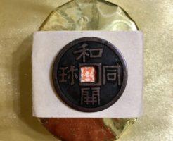 金貨と和同開珎お守り