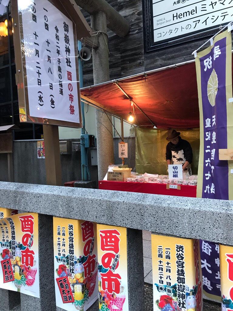 酉の市屋台渋谷