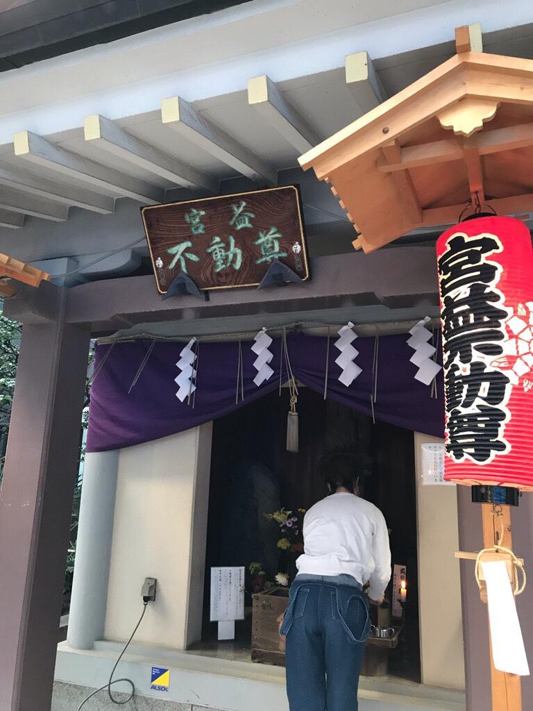 お不動様渋谷御嶽神社