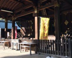 縁結び祈願祭渋谷氷川神社