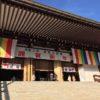 初詣に人気の成田山新勝寺で御朱印を(奉祝天皇陛下御即位即位の印をいただいて)