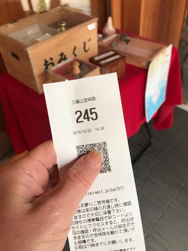 宝珠院の番号札