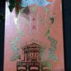 高御座の御朱印帳(日枝神社)東京国立博物館「高御座と御帳台」オープンカーも迎賓館で