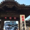 成田山川越別院にて護摩供に参加した28日は蚤の市も