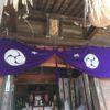 鶴ヶ峯稲荷神社と星川杉山神社に初詣に行って御朱印をいただいた