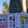 大黒様の御朱印をいただきに宝蔵大黒天初開帳で孝道山へ行ってきた