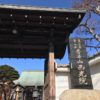 川口七福神で西光院(東川口)へ行ったけど