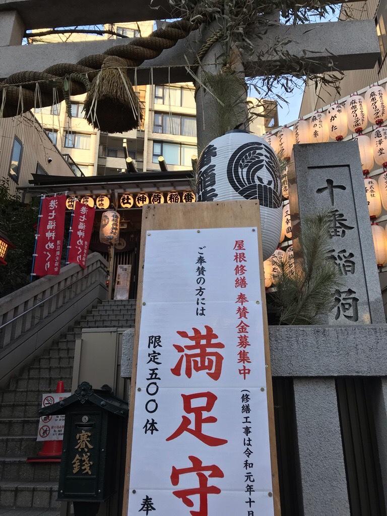 麻布十番稲荷神社