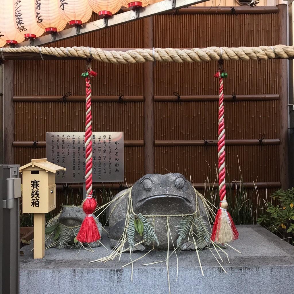 麻布十番稲荷の蛙