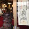 東京麻布一本松の大法寺で大黒天を見た