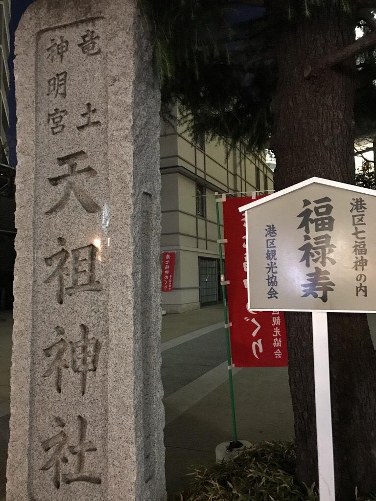 福禄寿の天祖神社