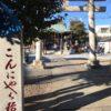 こんにゃく稲荷に初午に行ってみた!三輪里稲荷神社