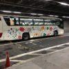 クラブツーリズム(神社仏閣コース)のボヌール号女性限定バスに乗ってみた!御朱印の旅で前橋厄除大師へ