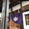杉並猿田彦神社へお正月の限定御朱印をいただきに御神水も見に行った