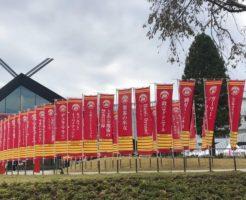 武蔵野坐令和神社の奉納旗
